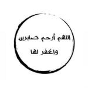 @sabrinburshaid's profile picture on influence.co