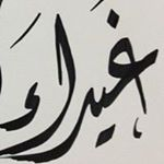 @ghaida_almoqbel's profile picture on influence.co