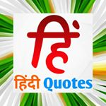 @hindi_quotes_suvichar's profile picture on influence.co