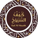 @kaif_alshiuokh's profile picture on influence.co