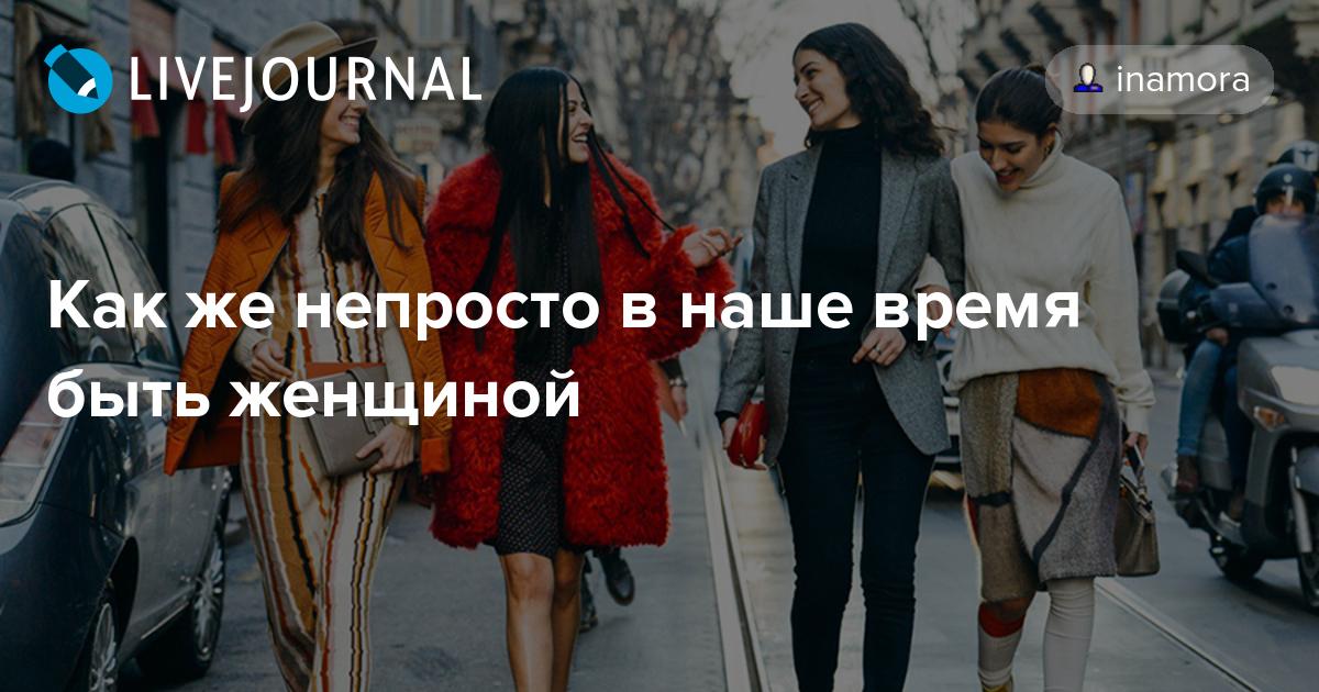 @inamora.pro's cover photo for 'Как же непросто в наше время быть женщиной'