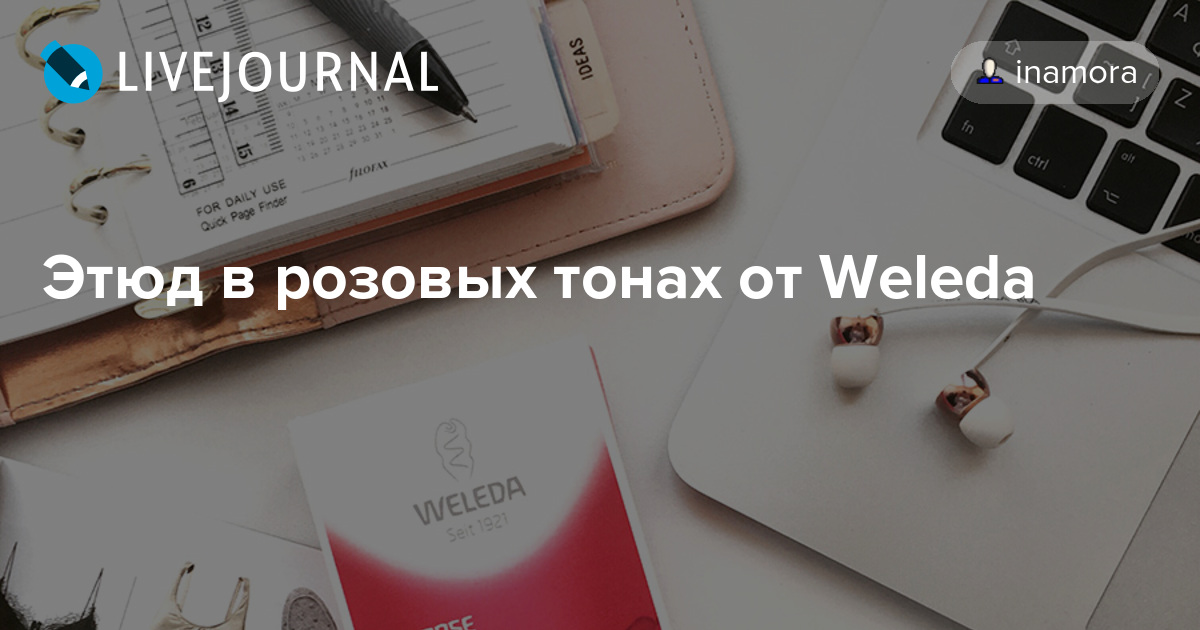 @inamora.pro's cover photo for 'Этюд в розовых тонах от Weleda'