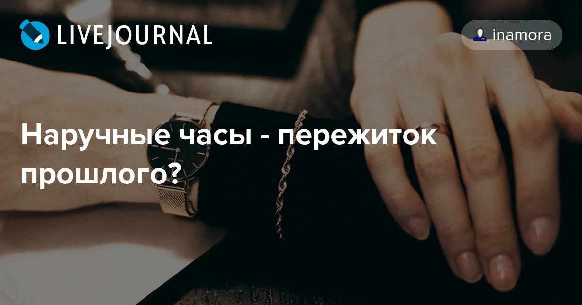 @inamora.pro's cover photo for 'Наручные часы - пережиток прошлого?'