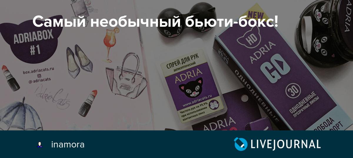 @inamora.pro's cover photo for 'Самый необычный бьюти-бокс!'