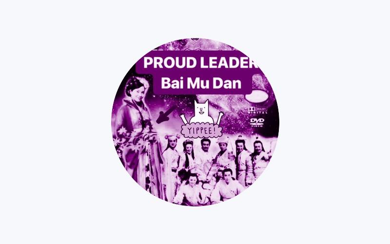 @the_mudan's cover photo for 'Bai Mu Dan on Apple Music'