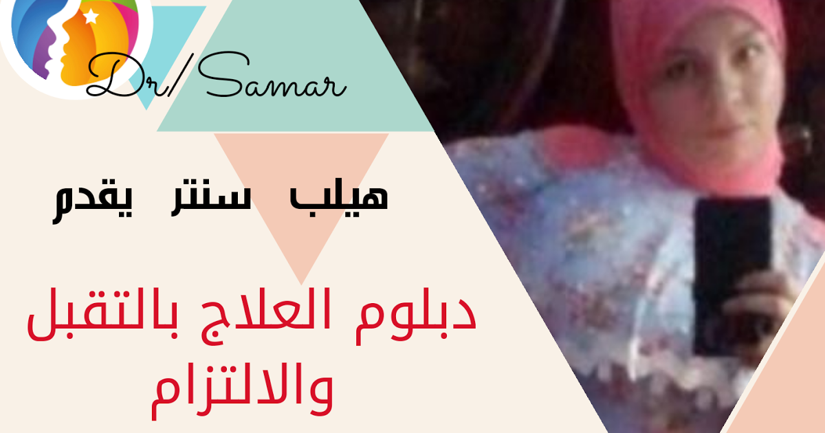 @moramohamed369's cover photo for 'حصريا ... دبلوم العلاج بالتقبل والالتزام د.سمر محمد معالج سلوكي'