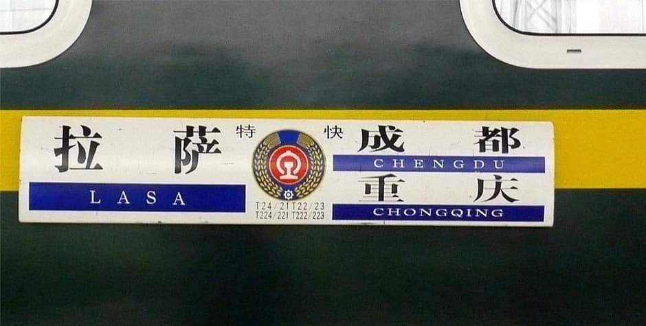 @itibettravel's cover photo for 'Chengdu to Lhasa Train'